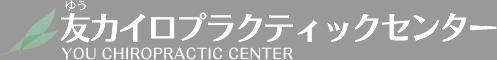 友カイロプラクティックセンター | 桜木町・横浜市中区WHO基準の整体